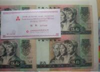 80年50元四连体钞价格及收藏分析
