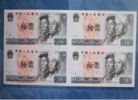 80年10元四连体钞价格及收藏行情