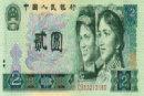 第四套1980年2元纸币回收价格是多少?现在是收藏的好时机!