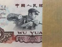 第三套人民币5元价格及收藏行情