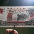 1965年10元紙幣價格及收藏行情