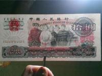 1965年10元纸币价格及收藏行情