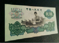 第三套人民幣2元車工價格及收藏行情