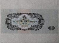 1953年10元最新价格,1953年大黑十收藏价值