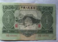 绿三元纸币价格