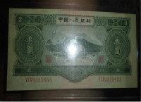 第二套人民币3元纸币价格