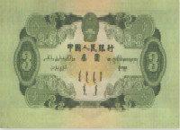 1953年3元人民币价格