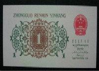 1962年背绿1角人民币收藏价值