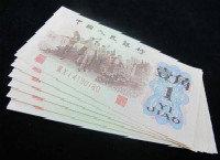 1962年背绿1角人民币图片鉴赏