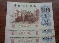 1962年背绿1角人民币价格