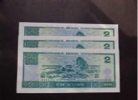 第四套1990年2元纸币最新的投资行情分析