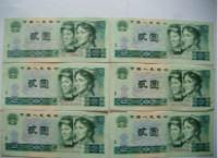 第四套人民币1990年2元的收藏前景如何?