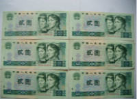 第四套1990年2元人民币价格已出!是否有所上涨?