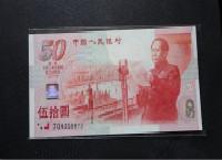 50周年建国纪念钞价格,纪念钞最新价格表