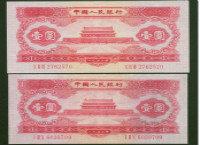 53年1元价格及收藏行情