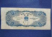 53年2元人民币价格及投资前景