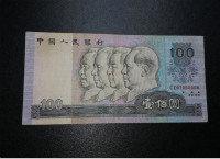 1990年100元人民币价格表