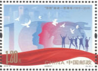 """《""""五四""""运动一百周年》纪念邮票鉴赏"""