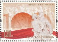 """《""""五四""""运动一百周年》纪念邮票发行背景"""