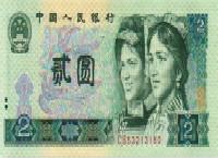 1990年2元人民币价格表,1990年2元人民币价格是多少钱?