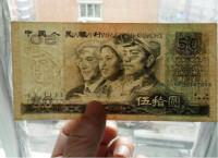 1980版50元人民币价格表,1980年50元人民币最新价格