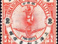 上海27 上海开埠50周年纪念邮票