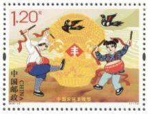 《中国农民丰收节》纪念邮票即将发行
