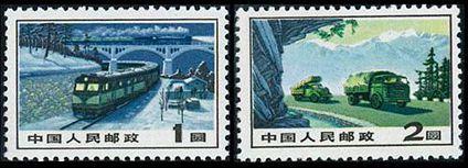 普15 交通运输图案普通邮票