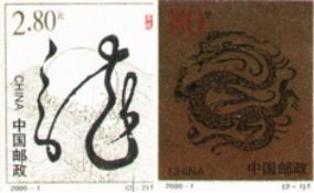 淺談2000年生肖龍郵票