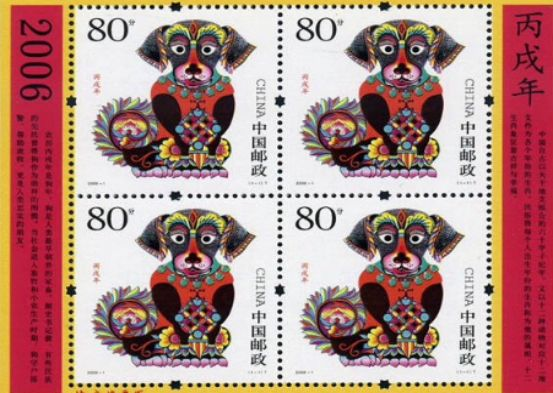 2006年生肖狗郵票