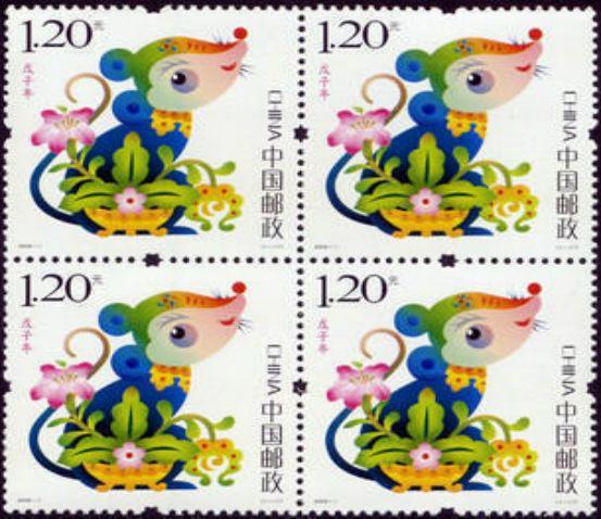 2008年生肖鼠郵票