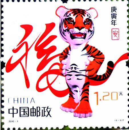 关于虎的传说,让2010年生肖虎邮票来告诉你