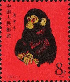 1980年生肖猴郵票