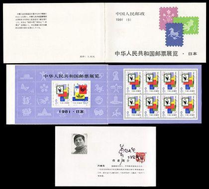 SB(5)1981 中華人民共和國郵票展览·日本