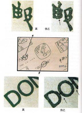 """SB(1)1980 童话---""""咕咚""""小本票的真伪辨别"""