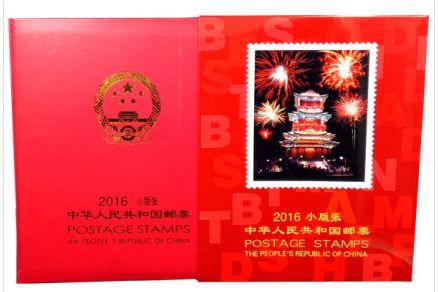 2016年郵票年冊