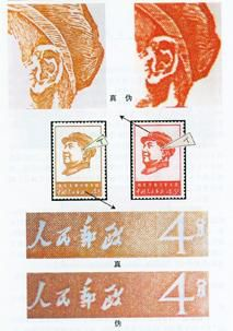 文4《祝毛主席万寿无疆》邮票的真伪鉴别