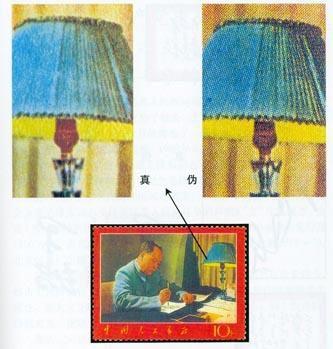 文7《毛主席诗词》邮票的真伪鉴别