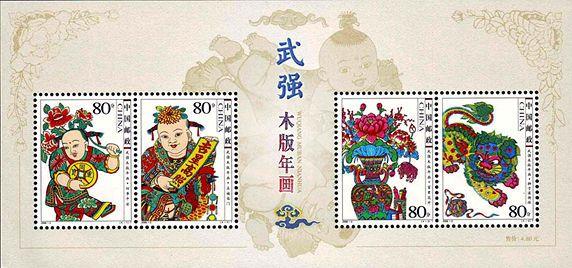 2006-2 《武强木版年画》特种邮票、小全张邮票