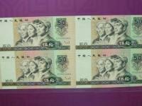 1990年50元四连体钞价格分析