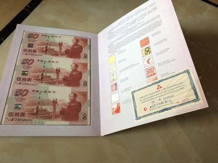 建国钞三连体