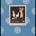梅兰芳邮票值多少钱 梅兰芳小型张最新价格