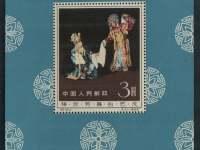 梅兰芳舞台艺术小型张多少价格?有收藏价值吗?