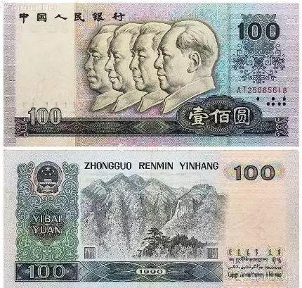 1990年100元人民币现在价值多少?90版100元价格表