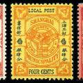 上海30 第二版上海工部局徽邮票