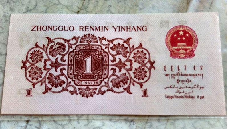 第三套人民币1962年1角(红二凸) 红字冠 红二冠 凸版