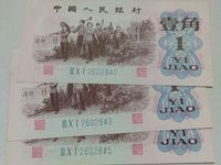 三版壹角蓝三冠 1962年1角蓝字冠