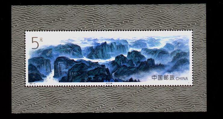 长江三峡小型张赏析