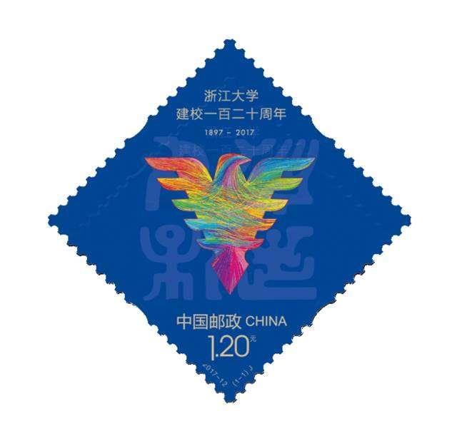 """""""浙江大学建校一百二十周年""""纪念邮票"""