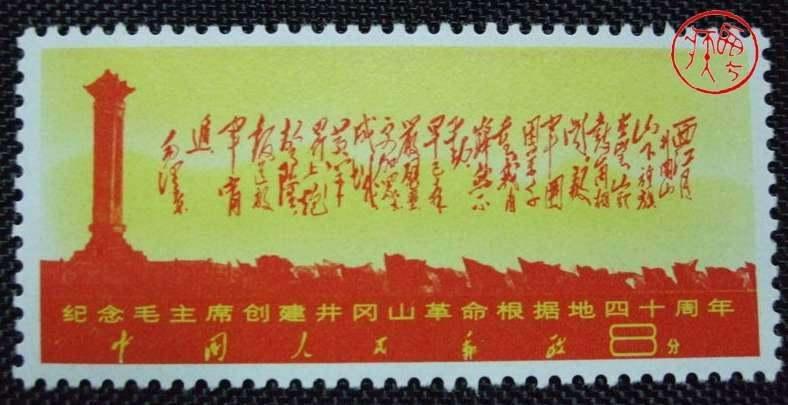 """毛主席的诗词""""西江月.井冈山""""手迹"""